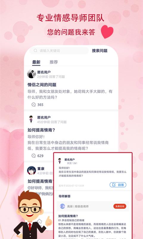 蜜恋语v1.0 最新版