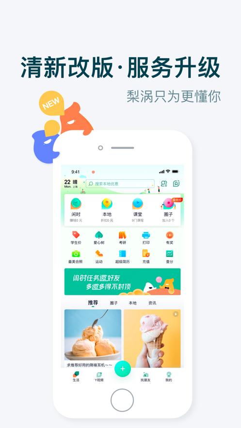 梨涡iOS版v4.3.1 iPhone版