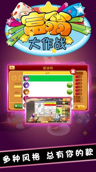 富翁大作战游戏v5.0.9 安卓版