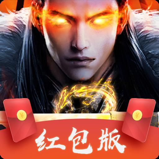 魔域之剑升级领红包v3.76 最新版