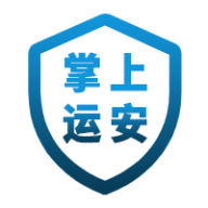 掌上运安v1.0.0 官方版