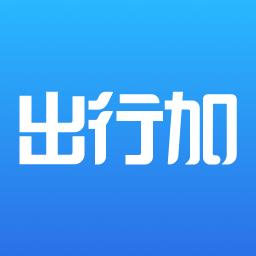 出行加司机appv1.0.7 最新版