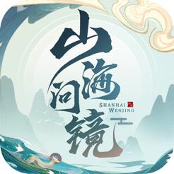 山海问镜v1.3.1 最新版