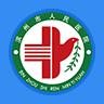 滨州人民医院appv1.3.31-39p 最新版