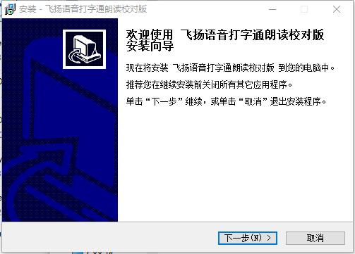 飞扬语音打字通朗读校对版v1.3 官方版