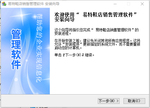 易特鞋店销售管理系统v5.9 官方版