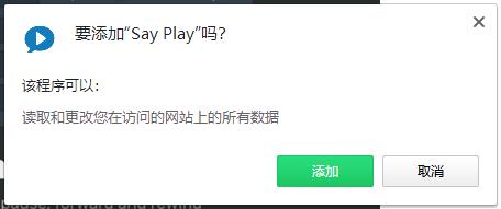 Say Play Chrome插件v2.0.2 免费版