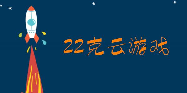22克云game手机版download-22克downloadgame-22克game官网