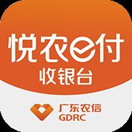 悦农e付收银台苹果版v1.3.5 官方版