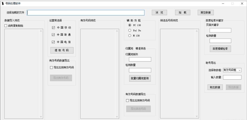 手机号码处理软件V5.1.7.0 免费版