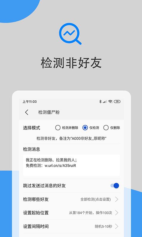 高效微商v1.0.17 最新版