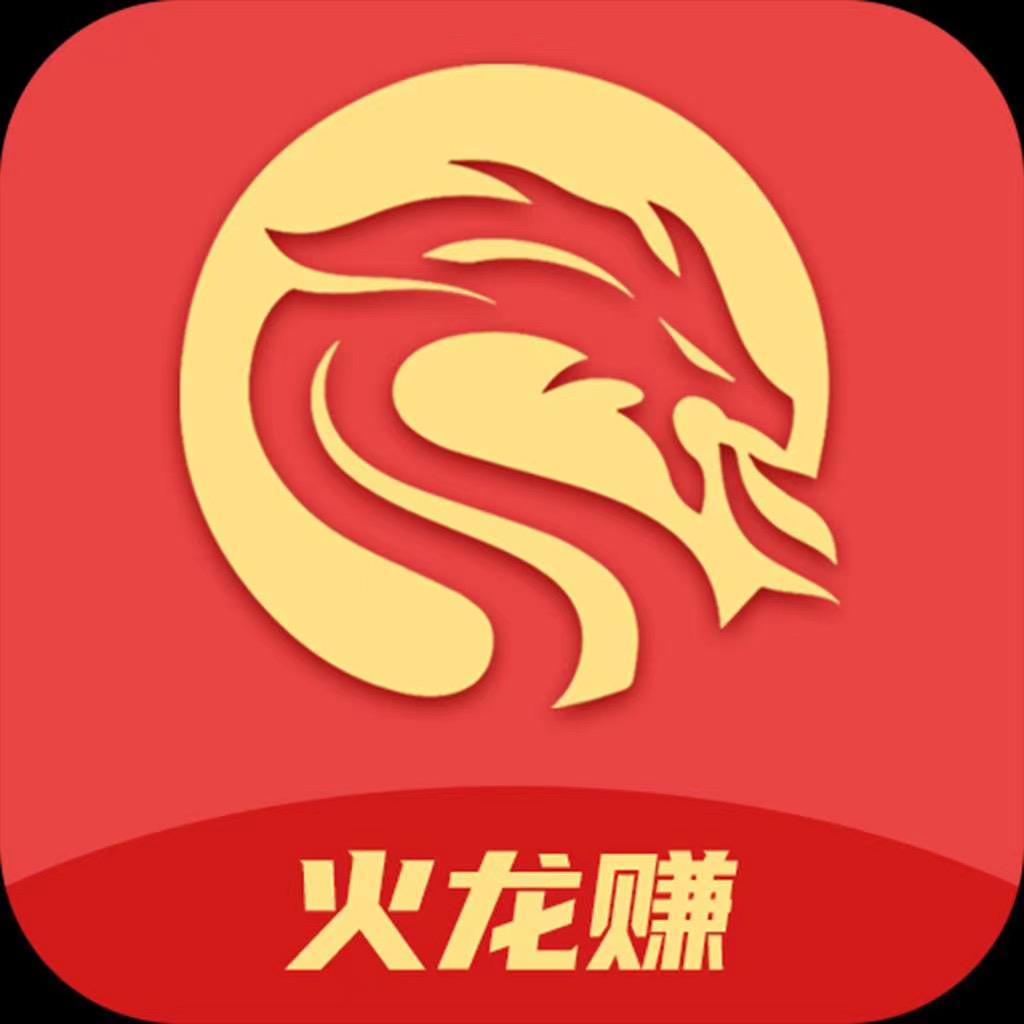 火龙赚appv0.0.17 官方最新版