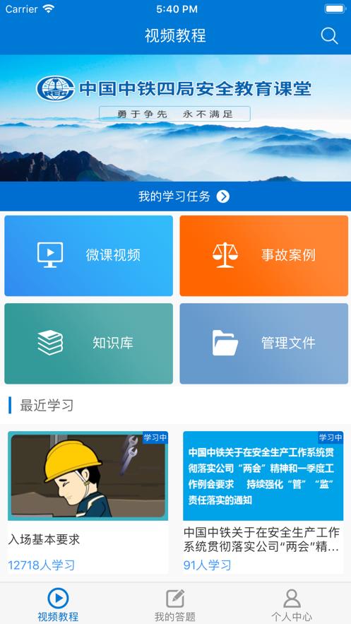 安全课堂appv1.0.3 最新版