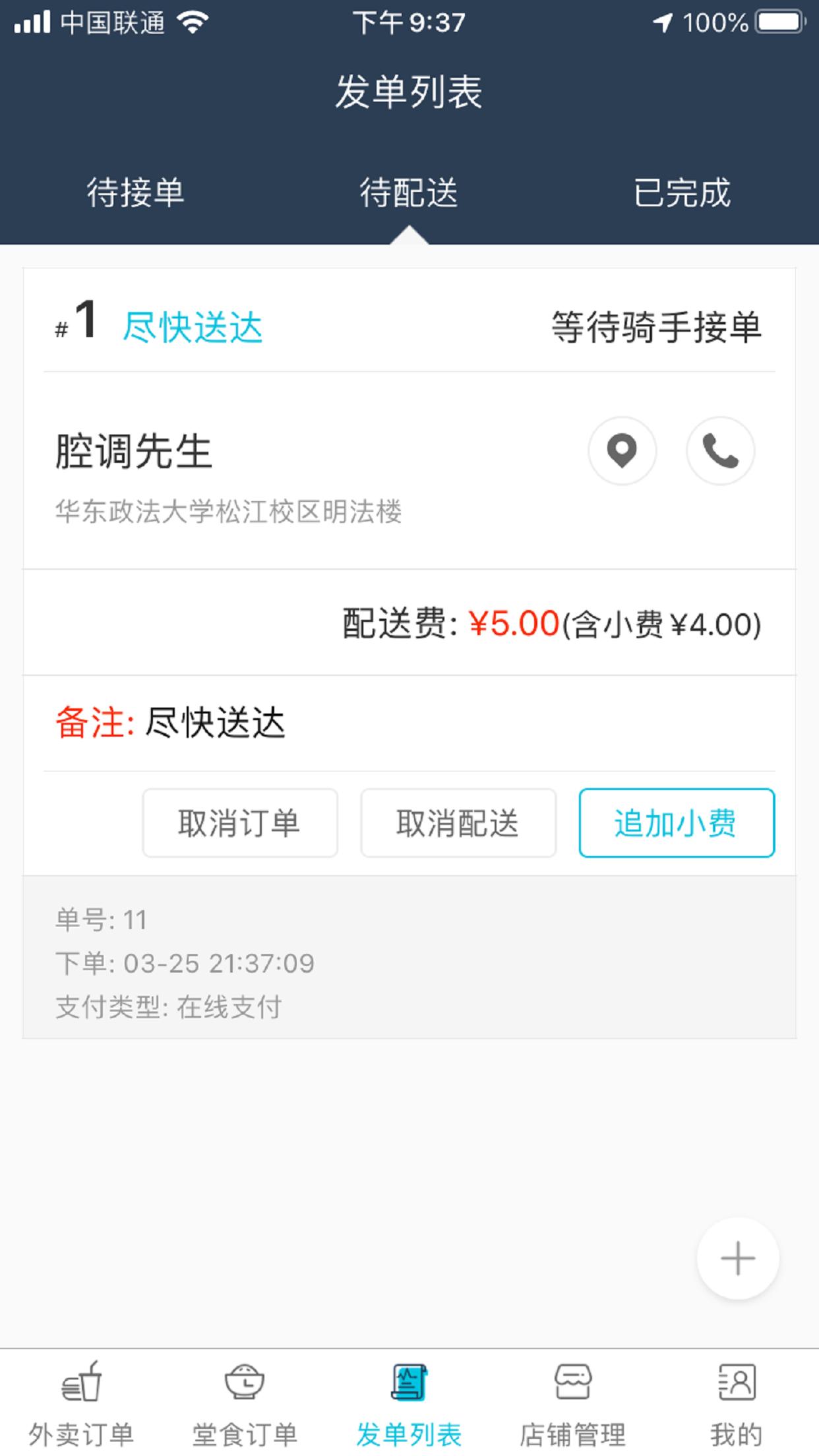 腔调生活商家v6.1.3 安卓版