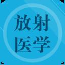 放射医学题库v1.2 免费版