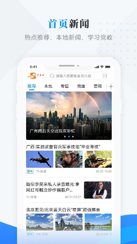 今日克山appv3.6.1 最新版