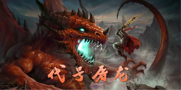 代号屠龙游戏所有版本-官方版-腾讯版-测试服版-破解版