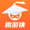 趣游侠appv1.0.0 最新版