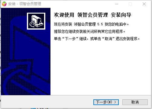 领智会员管理系统v5.5 官方版