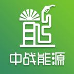 中战能源appv1.2.2 最新版