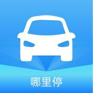 哪里停(停车服务)v1.2.1 最新版