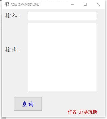 歇后语查询器(无需联网)v1.0 免费版