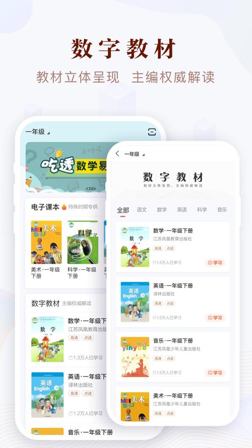 凤凰易学iOS版v1.0.2 最新版
