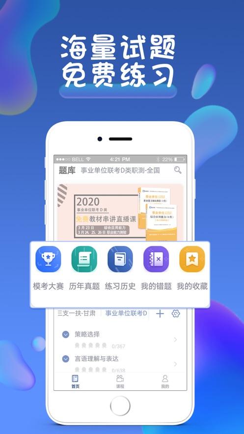 西知教育苹果版v1.1.4 最新版