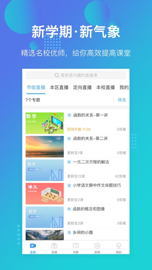 苏州线上教育教师版ios版v3.2.6 iphone版