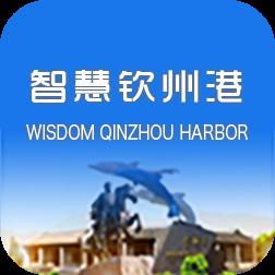 智慧钦州港appv0.0.8 最新版