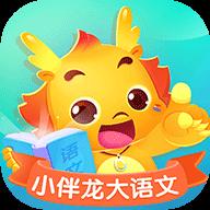 小伴龙大语文v1.0.0 最新版