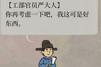 江南百景图严大人出租马车值得换吗 严大人交易品兑换建议
