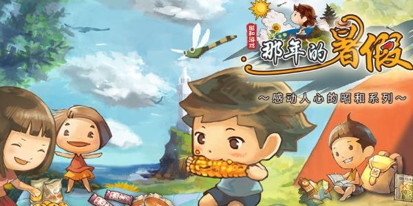那年的暑假游戏大全-昭和版-安卓版-中文版-破解版