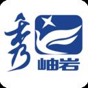 秀岫岩appv1.0.6 官方版