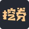 挖券网v1.0.1 安卓版