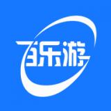 百乐游v2.6.2 最新版