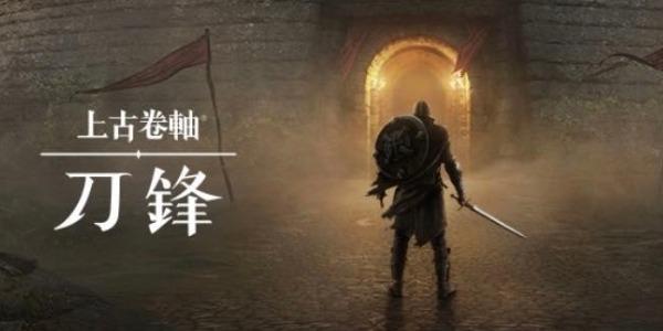 上古卷轴刀锋战士手机版大全-安卓版-中文版-破解版