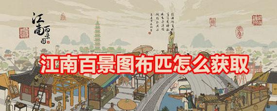 江南百景图探险里的布匹获取方法 江南百景图布匹获取攻
