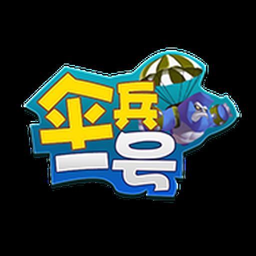 伞兵一号游戏v1.9.2 最新版