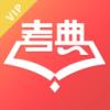 维普考典v1.0 官方最新版
