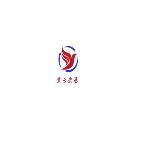 冀云武邑v1.4.5 最新版