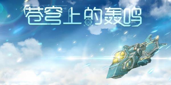 苍穹上的轰鸣游戏版本大全-苍穹上的轰鸣所有游戏版本