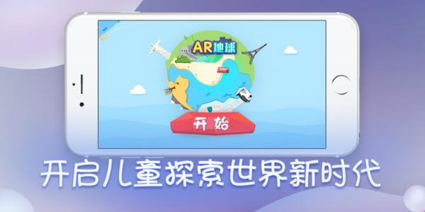 AR地球仪