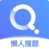 懒人搜题v1.0.0 安卓版