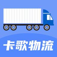重庆卡歌物流云平台v3.3 安卓版