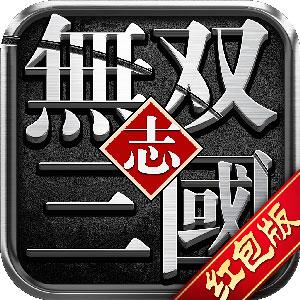 无双三国志红包版v1.0.0 福利版