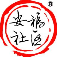 安福社区appv2.3.1 最新版