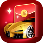 红包汽车app