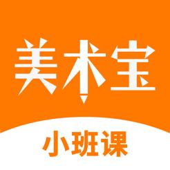 美术宝小班课ipad版v1.4.3 最新版