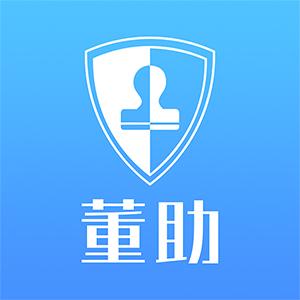 董助-远程盖章申请v1.0 安卓版